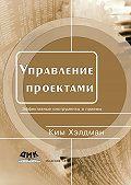Ким Хелдман - Управление проектами. Быстрый старт