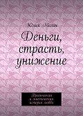 Юлия Меган -Деньги, страсть, унижение. Трагическая имистическая история любви