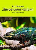 В. Жиглов -Дивовижна ящірка. Веселі історії для дітей