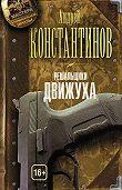 Андрей Дмитриевич Константинов -Движуха