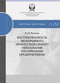 Дмитрий Рогозин - Востребованность непрерывного профессионального образования российскими предприятиями