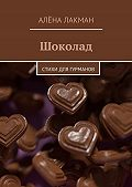 Алёна Лакман -Шоколад. Стихи для гурманов