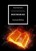Вадим Кучерко -Вселенная. Огненная библия