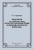 Лидия Нудненко -Практикум по учебному курсу «Конституционные права и свободы личности в России»