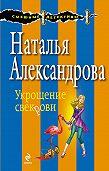Наталья Александрова - Укрощение свекрови