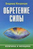 Владимир Жикаренцев -Обретение Силы. Мужчина и Женщина