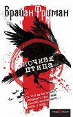 Брайан Фриман -Ночная птица
