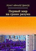 Ренат Аймалетдинов - Первый мир награни разума