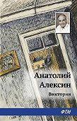 Анатолий Георгиевич Алексин -Виктория