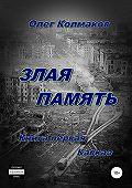 Олег Колмаков -Злая память. Книга первая. Кавказ