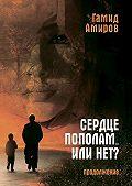 Гамид Амиров -Сердце пополам… или нет? Продолжение