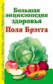 А. Моськин -Большая энциклопедия здоровья Поля Брэгга