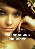 Ирина Шитова -Наследница Минелеи