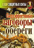 Татьяна Владимировна Лагутина -Сверхэффективные заговоры и обереги