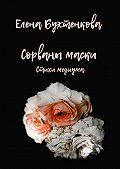 Елена Бухтенкова -Сорваны маски. Стихи медиума