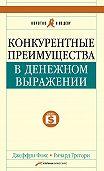 Джеффри Дж. Фокс, Ричард К. Грегори - Конкурентные преимущества в денежном выражении