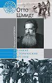 Владислав Корякин -Отто Шмидт