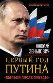 Николай Зенькович - Первый год Путина. «Выпьем после победы»