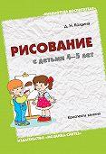 Д. Н. Колдина - Рисование с детьми 4-5 лет. Конспекты занятий