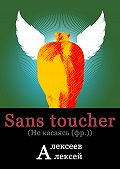 Алексей Владимирович Алексеев - Sans toucher (Не касаясь)