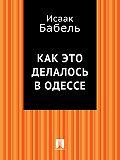 Исаак Бабель -Как это делалось в Одессе