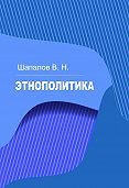 Владимир Шапалов -Этнополитика