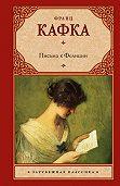 Франц Кафка -Письма к Фелиции