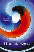 Антонио Менегетти -Мир образов