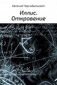Евгений Чернобыльский -Иллис. Откровение