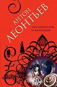 Антон Леонтьев - Лига охотников за вампирами