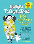 Диляра Тасбулатова -Кот, консьержка и другие уважаемые люди