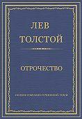 Лев Толстой -Полное собрание сочинений. Том 2. Отрочество
