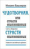 Михаил Башкиров -Чудотворная, или Страсти обыкновенные
