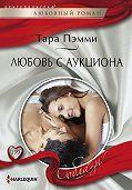 Тара Пэмми -Любовь с аукциона