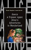 Льюис Кэрролл -Алиса в Стране чудес / Alice's Adventures in Wonderland