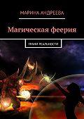 Марина Андреева - Магическая феерия. Грани реальности