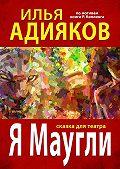 Илья Адияков -Я Маугли. Сказка для театра
