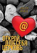 Дамаскин Лесников - Открой для себя Церковь