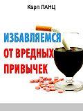 Карл Ланц -Избавляемся от вредных привычек