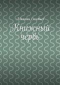 Михаил Соловьев - Книжный червь