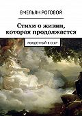 Емельян Роговой -Стихи ожизни, которая продолжается
