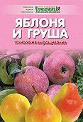 А. Панкратова -Яблоня и груша. Технология выращивания