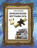 Ира Брилёва - Приключения вертихвостки