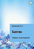 Д. Дошакова -Бантик