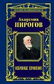Александр Мясников, Николай Пирогов - Академик Пирогов. Избранные сочинения