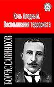 Борис Савинков -Сочинения