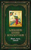 Елена Сергеева - Блаженная Ксения Петербургская: Жизнь, чудеса, святыни