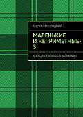 Сергей Семипядный - маленькие и неприметные-3