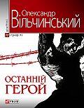 Олександр Вільчинський -Останній герой