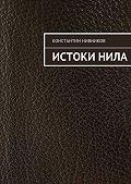 Константин Нивников -ИстокиНила